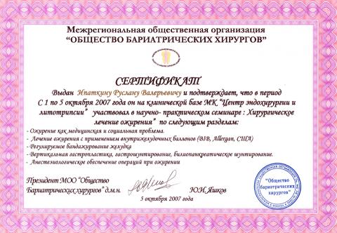 Сертификат бариатрия