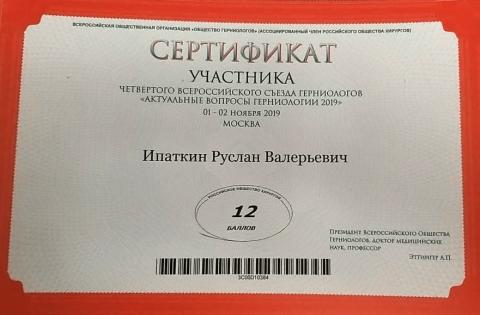 cv-certs-ruslan-1