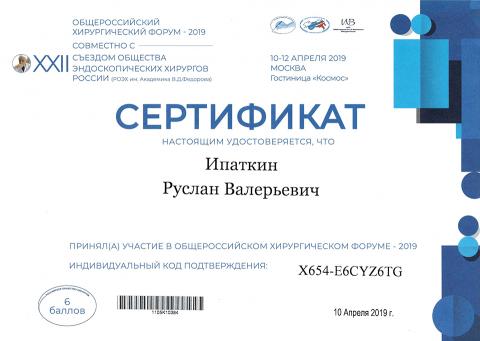 cv-certs-ruslan-2