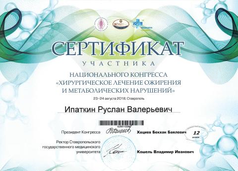 cv-certs-ruslan-3