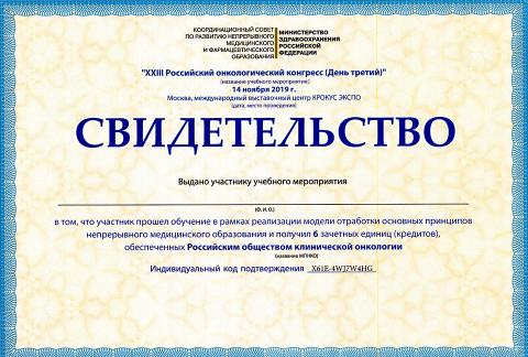 cv-certs-ruslan-6